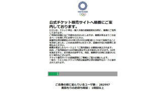 東京2020オリンピック・パラリンピックのチケット抽選申込