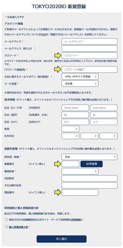 TOKYO 2020 ID 登録時の注意ポイント
