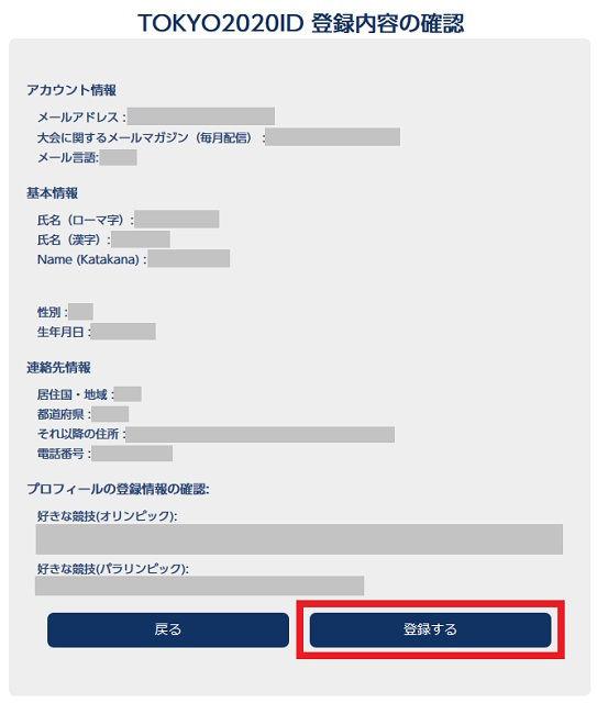 TOKYO 2020 ID登録