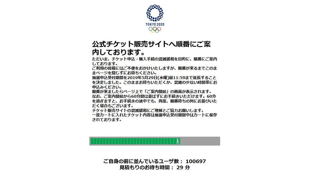 東京2020オリンピックのチケット購入(抽選申込)はまだ間に合う