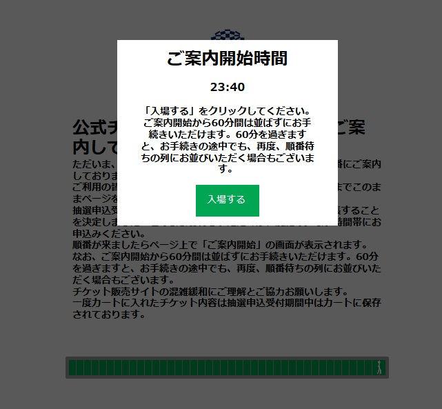 東京2020オリンピックのチケット抽選申込待ち時間
