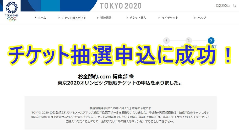 東京2020オリンピックのチケット購入(抽選申込)に2度目のトライで成功