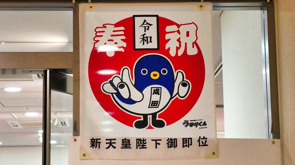 成田市のゆるキャラ「うなりくん」