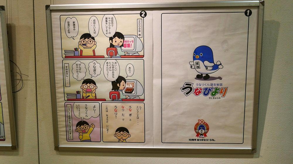 「うなりくん」10周年記念イベント【うな10展】