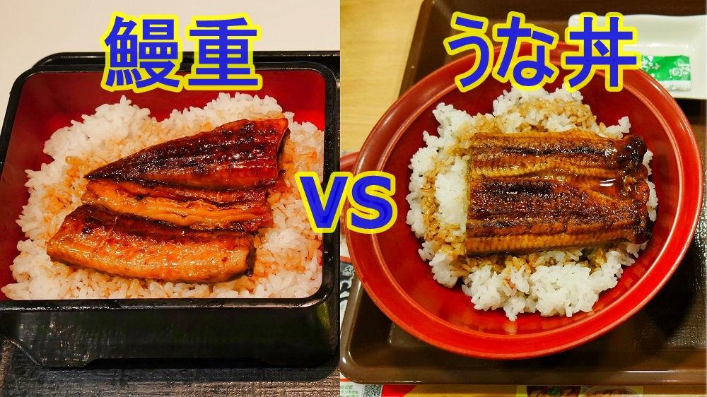 鰻重とうな丼の食べ比べ
