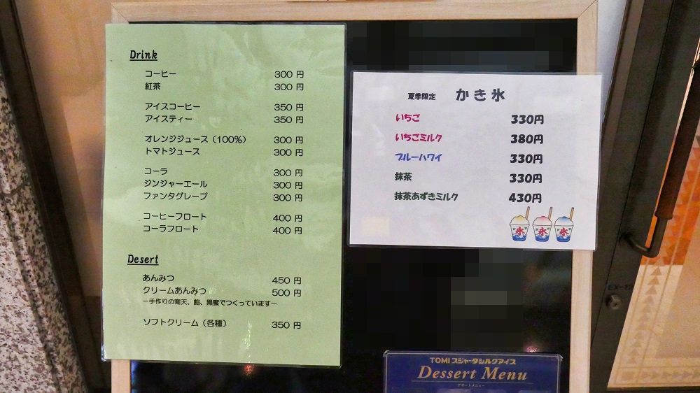 軽食喫茶室「あおば」