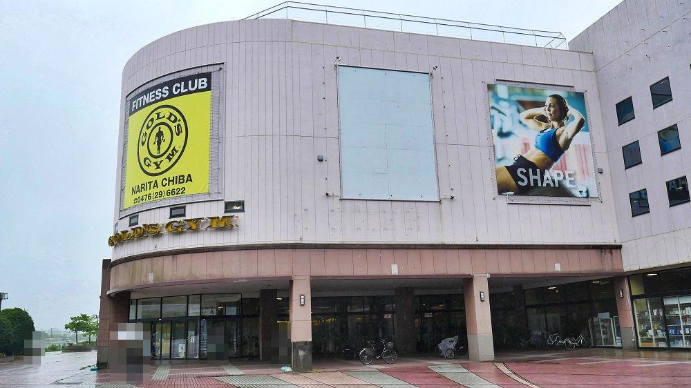 成田市男女共同参画センターが入っているボンベルタ成田アネックス館