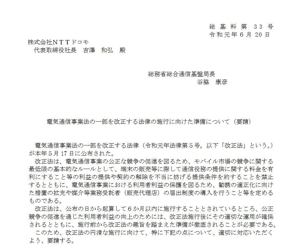 令和元年6月20日総務省要請