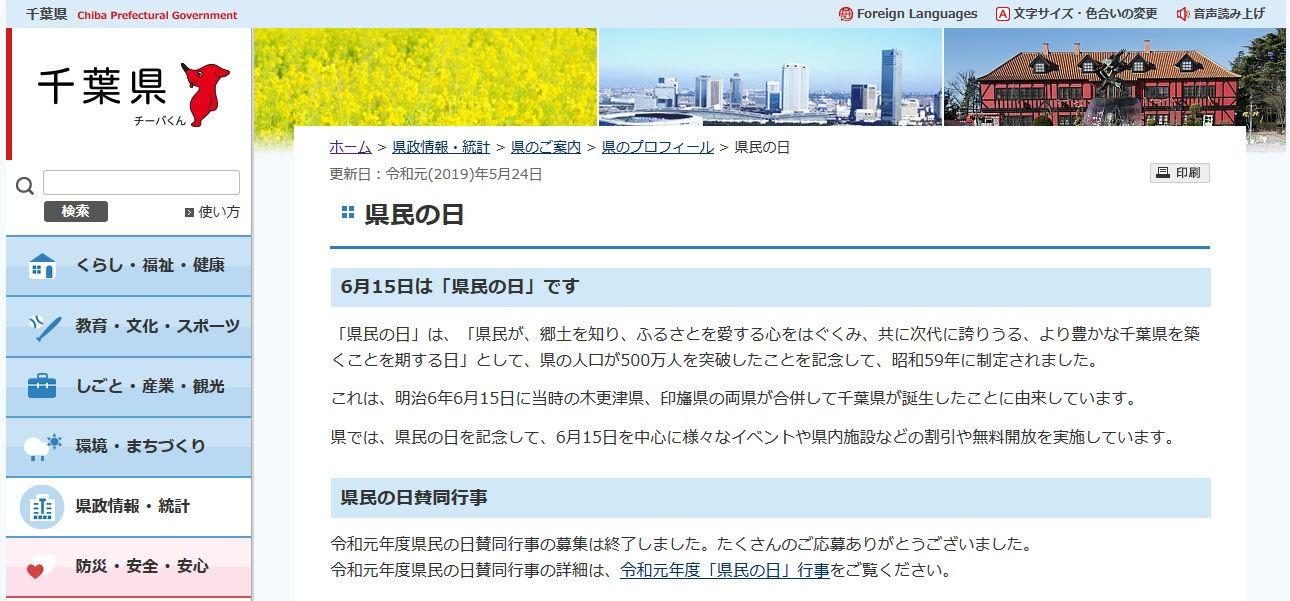 千葉県ホームページ「千葉県民の日」