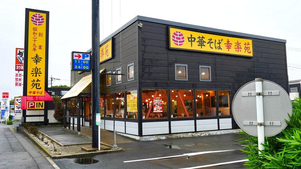 幸楽苑「若松店」