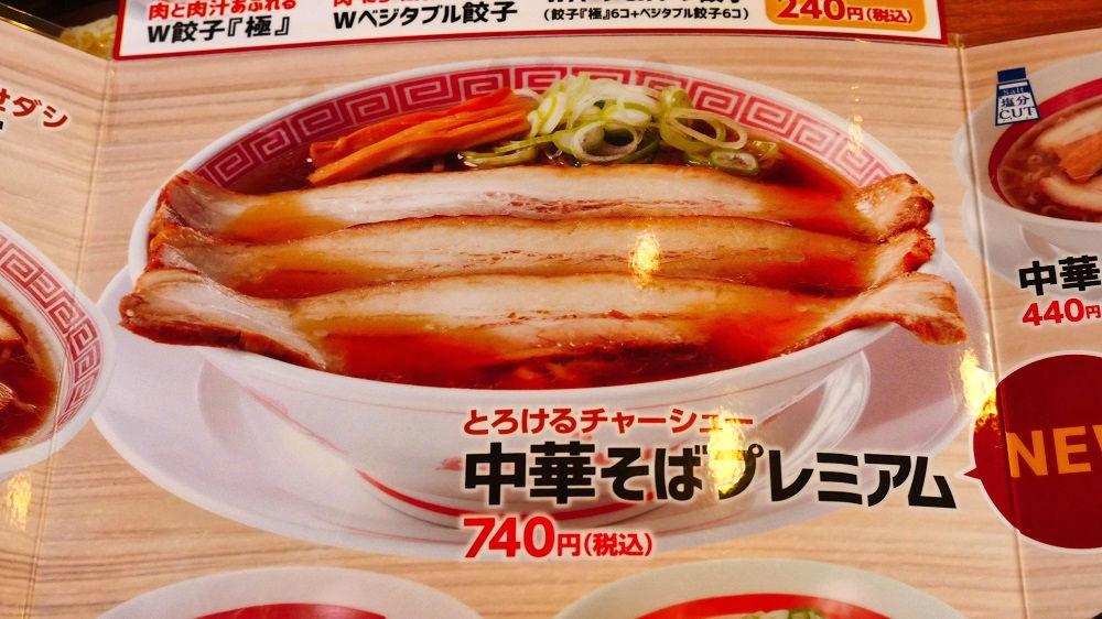「中華そばプレミアム」740円