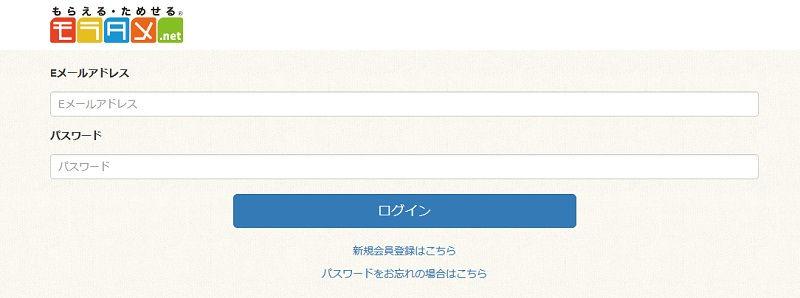 「もれなく全員300円モラえるキャンペーン」サイト