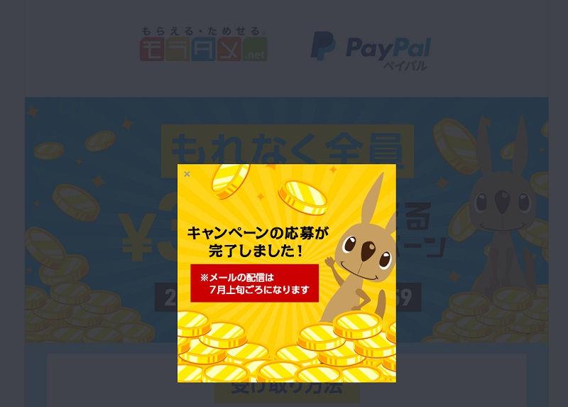 「もれなく全員300円モラえるキャンペーン」応募完了