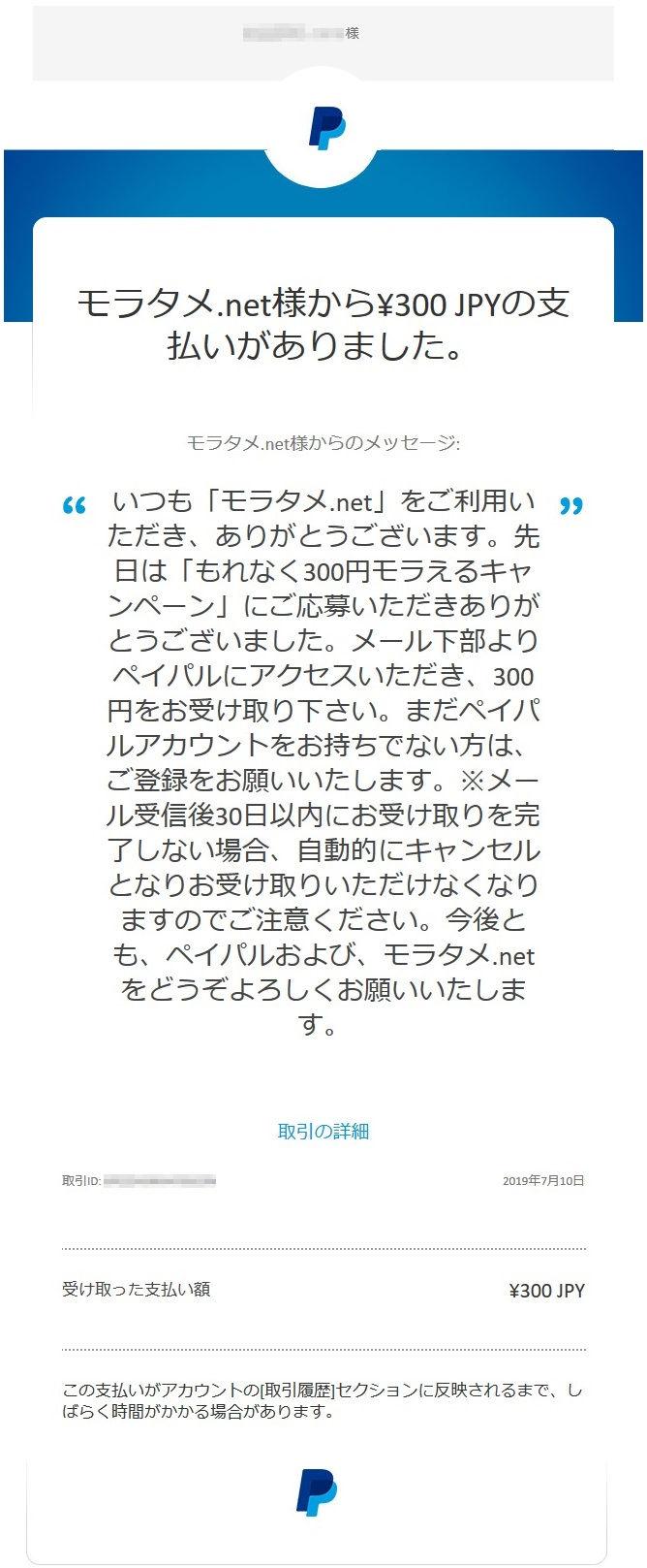 モラタメから300円の支払い連絡