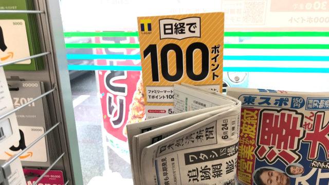 ファミリーマートで「日経で100ポイント」キャンペーンを実施中