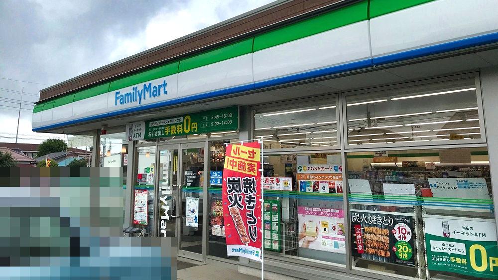 ファミリーマート三里塚梅園店