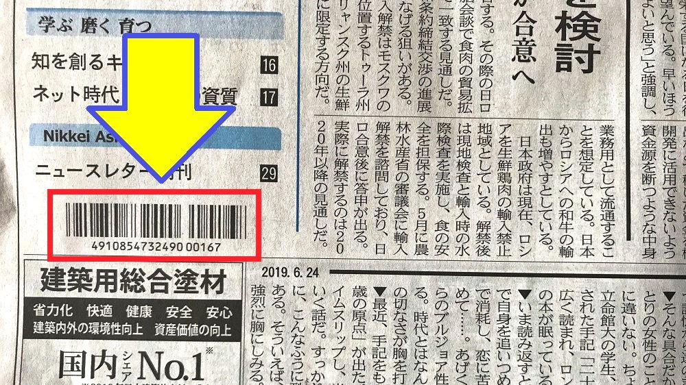 日経新聞のバーコード