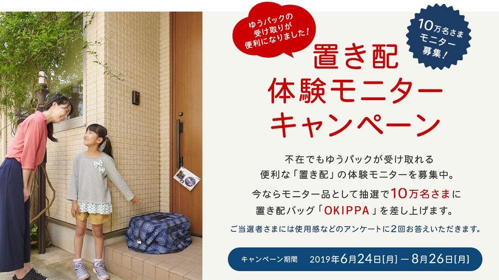 日本郵便が「OKIPPA」を抽選で10万個無料配布