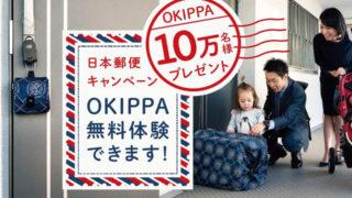 日本郵便のOKIPPA無料配布キャンペーン