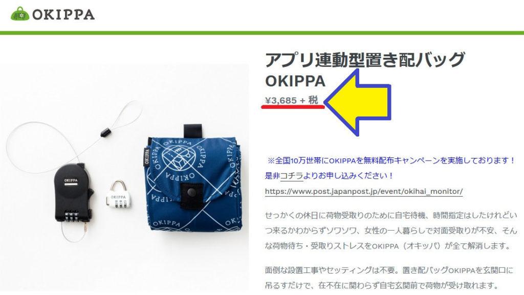 「OKIPPA」の価格は消費税込み3,980円