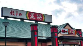 餃子倶楽部2020年版