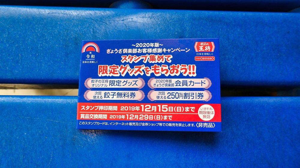 「2020年版ぎょうざ倶楽部お客様感謝キャンペーン」スタンプカード