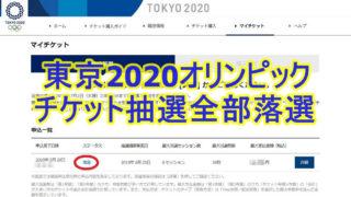 東京2020オリンピックのチケット抽選は全部落選