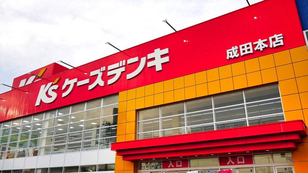 ケーズデンキ成田本店