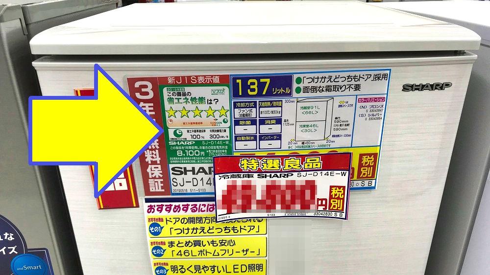 ケーズデンキの冷蔵庫販売では省エネ性能の展示が中心