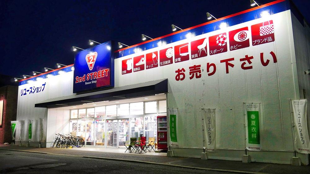セカンドストリート 富里7Aスクエア店