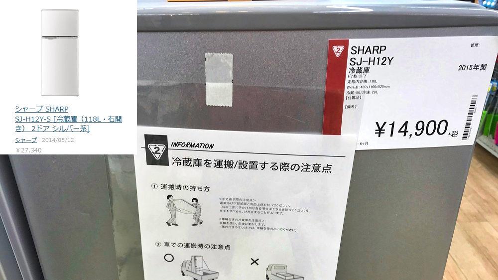 シャープ SJ-H12Y-S の中古品価格