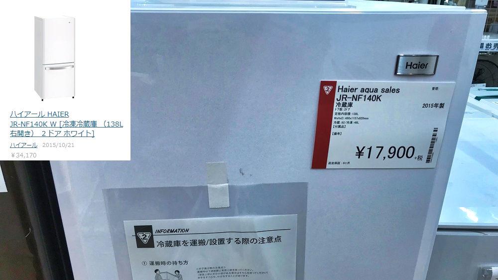 ハイアール JR-NF140K の中古品価格