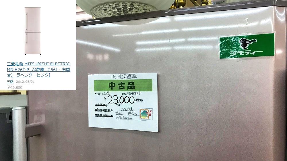 三菱 MR-H26TP の中古品価格