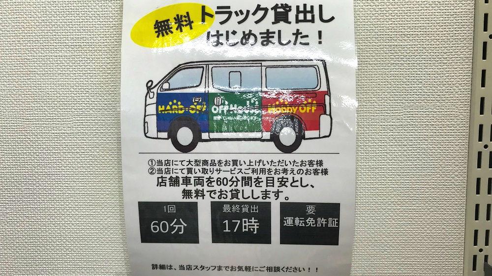 ハードオフ「富里インター店」トラック無料貸し出し