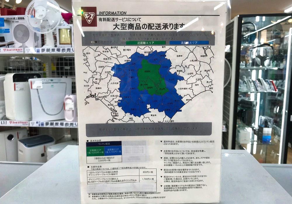 セカンドストリート「富里7Aスクエア店」の大型商品配送料