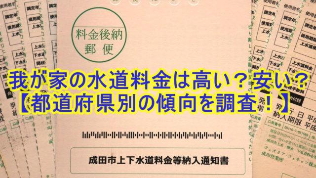 都道府県別の水道料金の水準