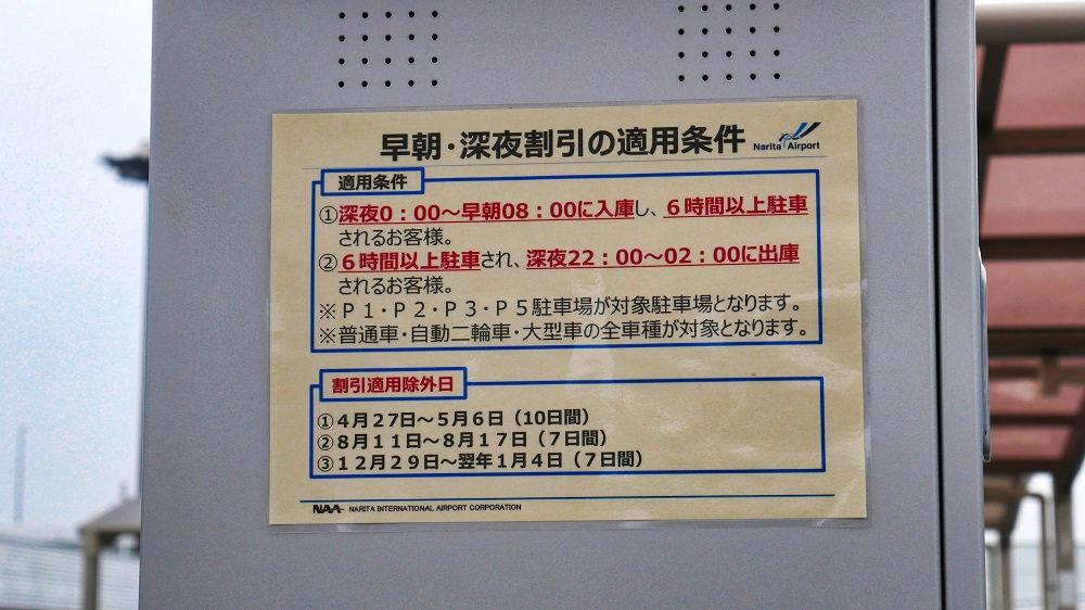 成田空港の駐車場、早朝・深夜割引の適用条件