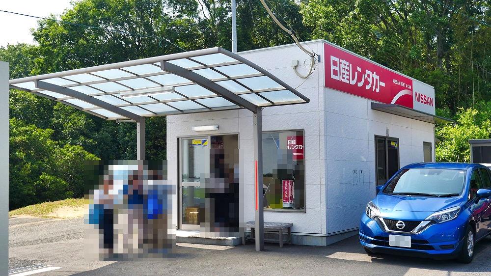 日産レンタカー高松空港店