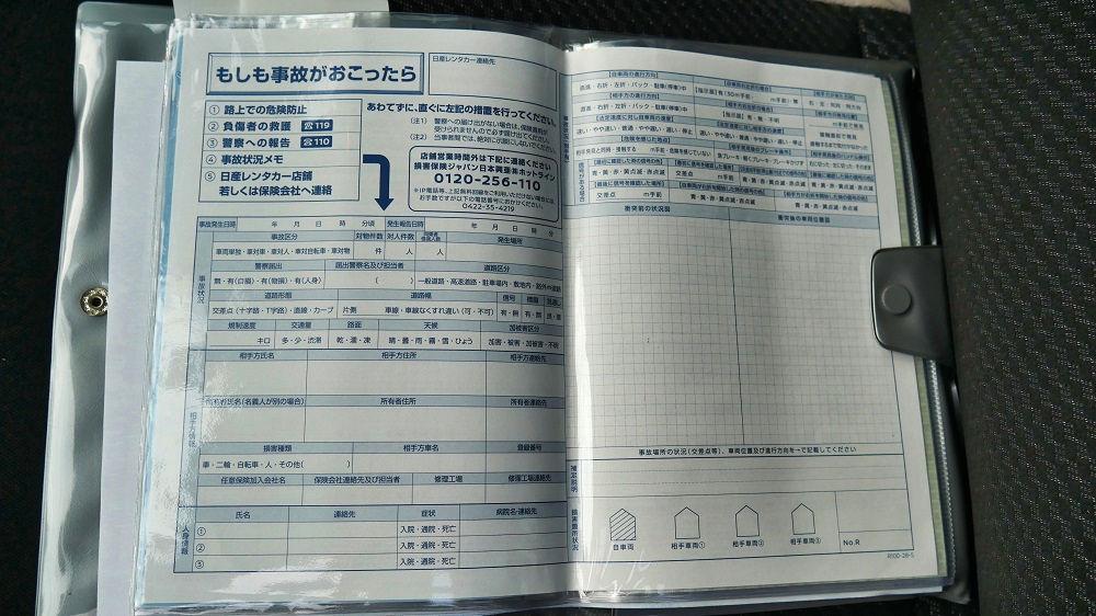 日産レンタカーの書類一式