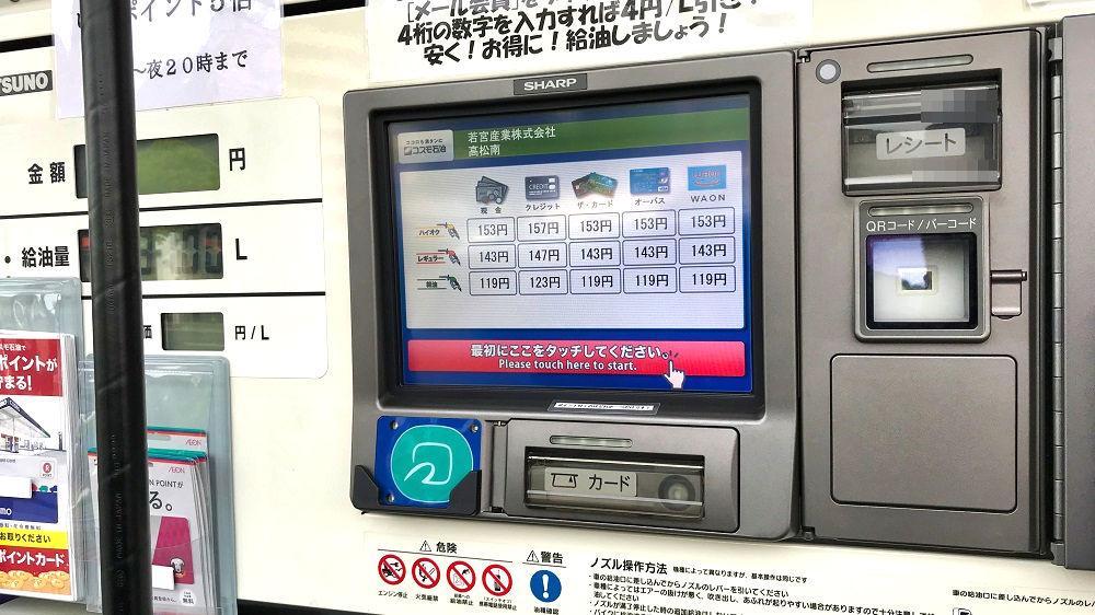 コスモ石油のレジ機
