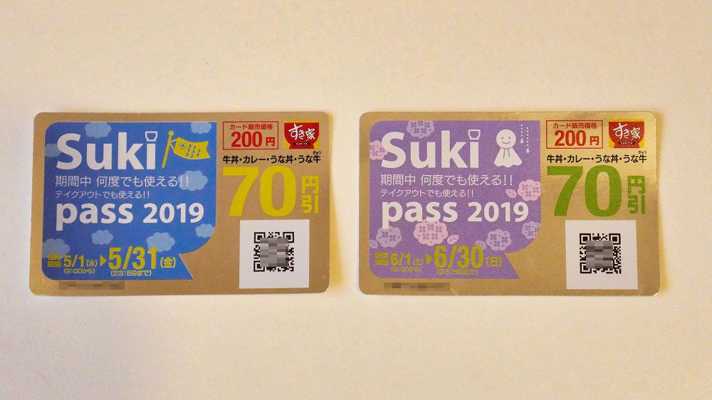 すき家の『すきパス(Sukipass)』5月分(青)、6月分(紫)