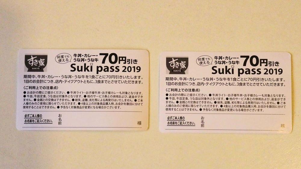 すき家の『すきパス(Sukipass)』5月分(左)、6月分(右)