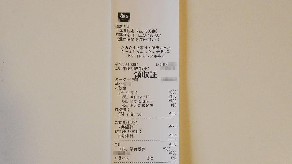 すき家「佐倉石川店」のレシート