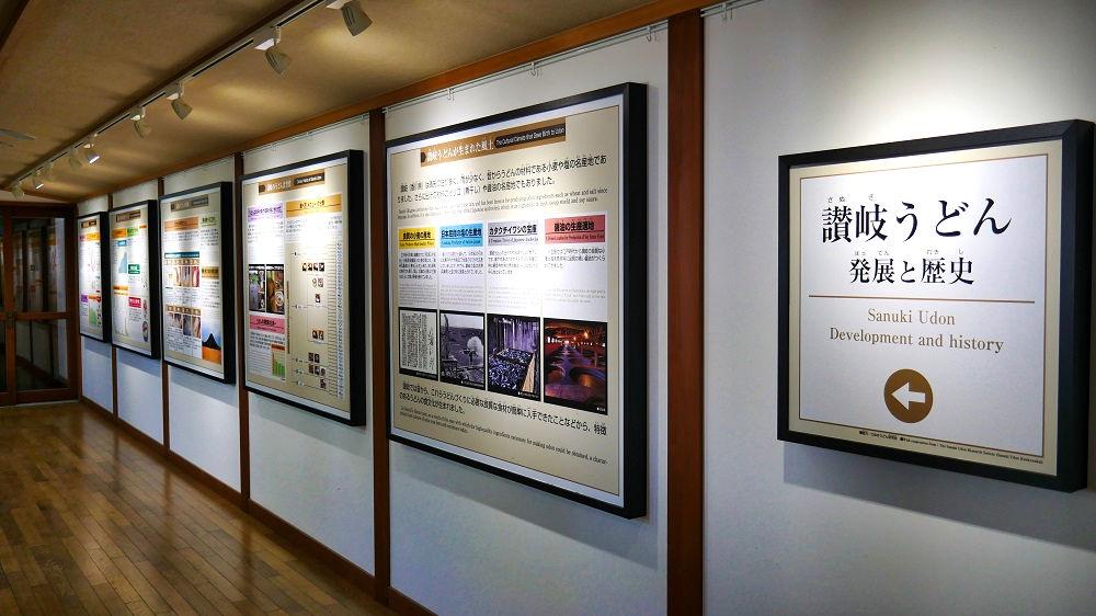 栗林公園の商工奨励館「讃岐うどん」の展示