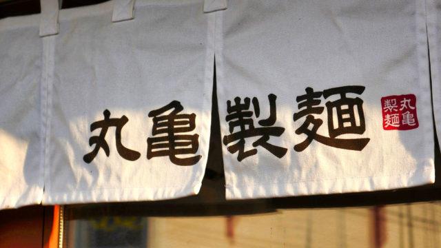 丸亀製麺 高松レインボー通り店