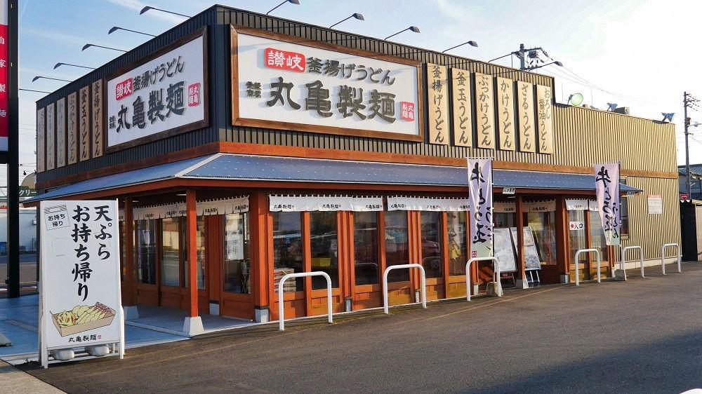 丸亀製麺「高松レインボー通り店」