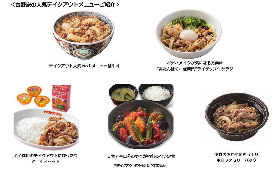 吉野家の人気テイクアウトメニューご紹介
