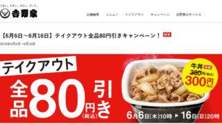 吉野家でテイクアウト全品80円引きキャンペーン開始