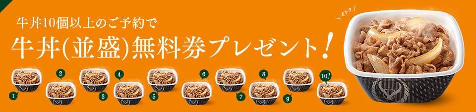 吉野家では、牛丼10個以上を予約すると、牛丼(並盛)無料券プレゼント中