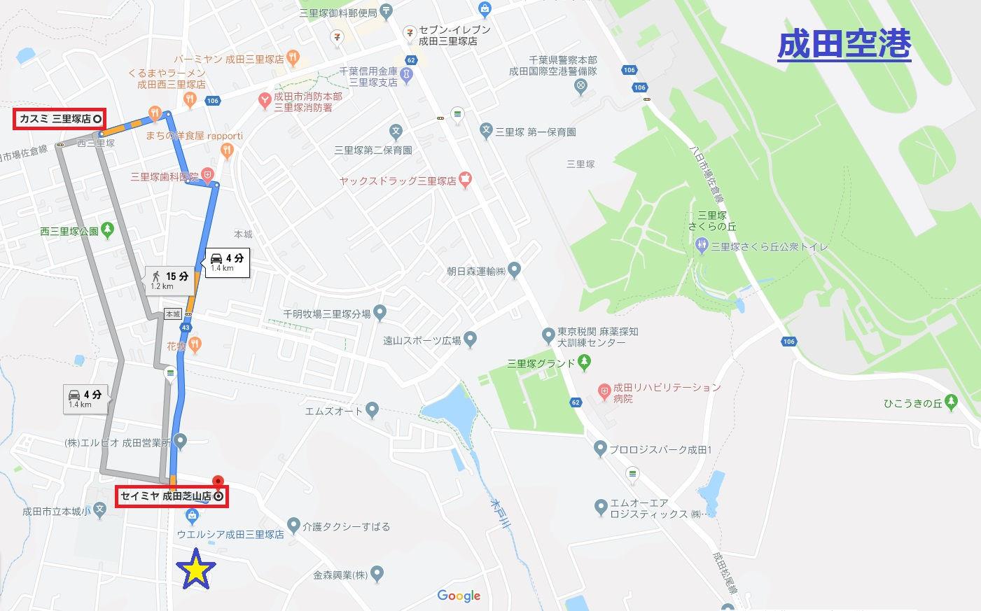成田三里塚地域のスーパーの位置関係